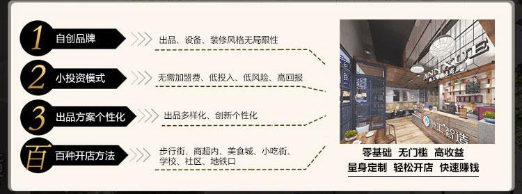 自创品牌:出品、设备、装修风格无局限性。小投资模式:无需加盟费、低投入、低风险、高回报。出品方案个性化:出品多样化、创新个性化。百种开店方法:步行街、商超内、美食城、小吃街、学校、社区、地铁口。零基础,无门槛,高收益,量身定制,轻松开店,快速赚钱!