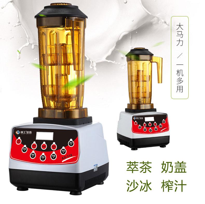 多功能萃茶机,大马力,一机多用,萃茶、奶盖、沙冰、榨汁