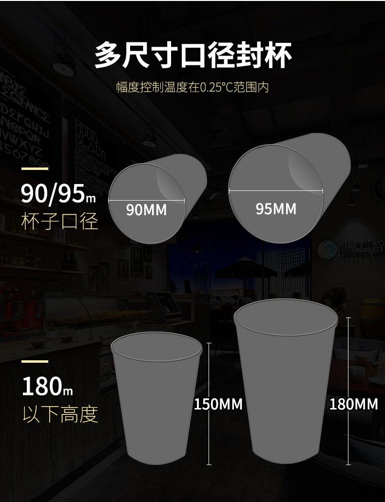 奶茶封口机多尺寸口径封杯