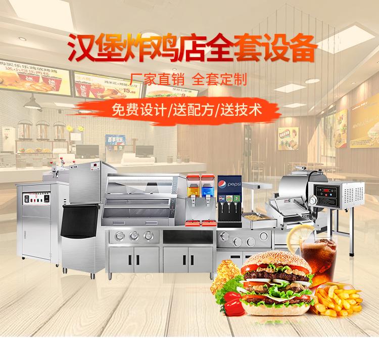 汉堡炸鸡店全套设备 厂家直销,全套定制,免费设计,送技术送配方