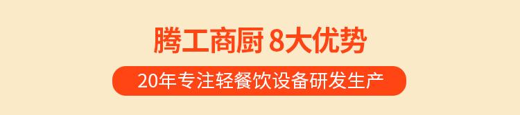 腾工商厨 8大优势 20年专注轻餐饮设备研发生产