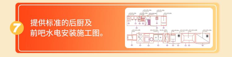 提供标准的后厨及前吧水电安装施工图