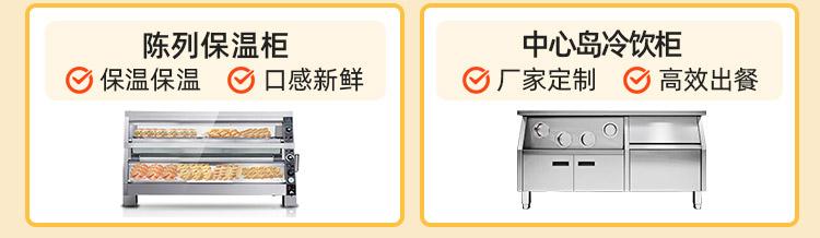 陈列保温柜,保温保温,口感新鲜.中心岛冷饮柜,厂家定制,高效出餐.