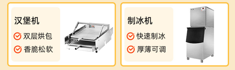 汉堡机,双层烘包,香脆松软.制冰机,快速制冰,厚薄可调