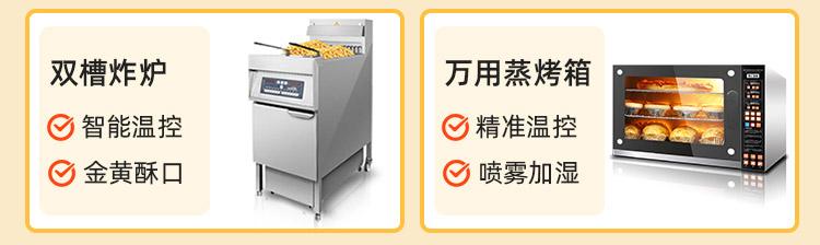 双槽炸炉,智能温控,金黄酥口.万用蒸烤箱,精准温控,喷雾加湿.