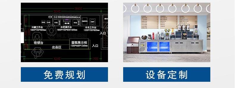 免费店面规划设计,奶茶设备定制
