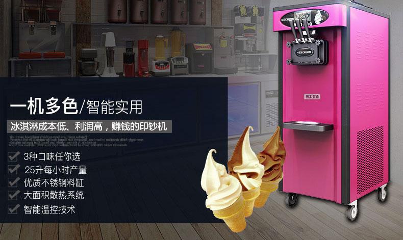 一机多色,智能实用,冰淇淋成本低利润高,一台会赚钱的印钞机。冰淇淋机特点:1、3种口味任选,2、25升每小时产量,3、优质不锈钢料缸,一键清洗,4、良好的散热效果,5、智能温控技术。