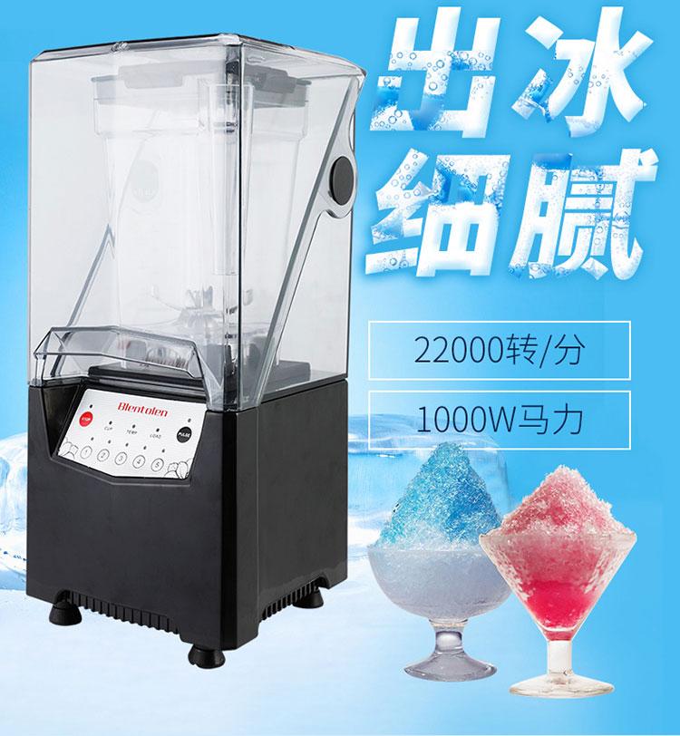 静音沙冰机,出冰细腻