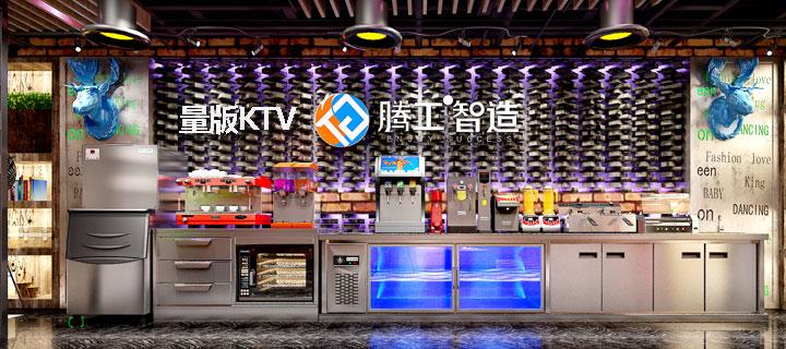 KTV夜店水吧解决方案