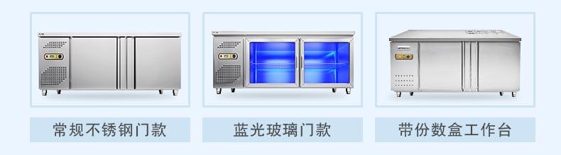常规不锈钢冷藏台,蓝光冷藏台,带份数盒冷藏台