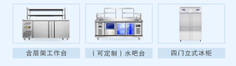含层架冷藏工作台,可定制水吧冷藏操作台,四门立式冰柜