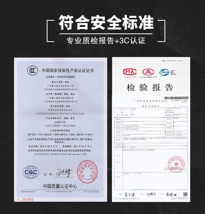 腾工冷藏工作台符合安全标准,通过专业的质量检验检测报告和国家3C认证。