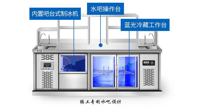 腾工第四代水吧台由内置吧台式制冰机、水吧操作台、蓝光冷藏工作台组合一体。