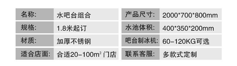 名称:水吧组合台;产品尺寸:2000*700*800mm;规格:1.8米起订;水池体积:400*350*200mm;材质:加厚不锈钢;吧台制冰机:60-120kg可选;适合店面:合适20-100平方门店;联系客服:多款式定制