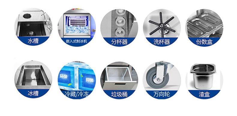 水槽、嵌入式抽制冰机,分杯器,洗杯器,份数盒,冰槽,冷藏/冷冻,垃圾桶,万向轮,渣盒。