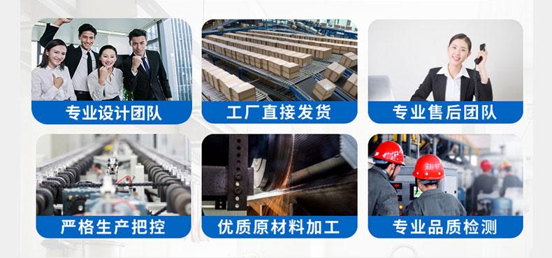 专业设计团队,工厂直接发货,专业售后团队,严格生产把控,优质原材料加工,专业品质检测。