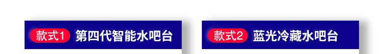 款式1:第四代智能水吧台,款式2:蓝光冷藏水吧台。