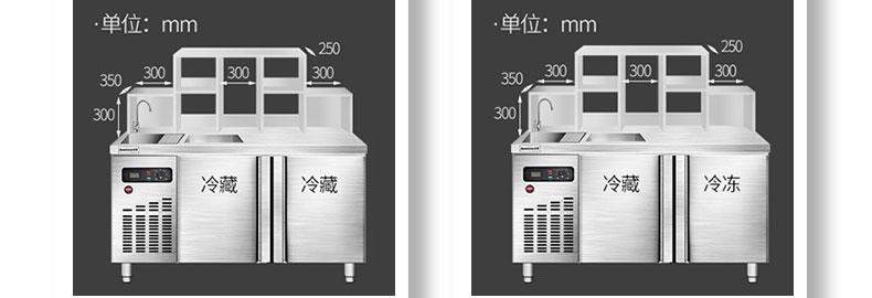 冷藏水吧工作台,双温水吧工作台。