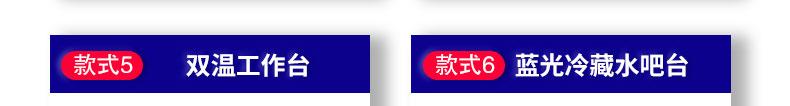 款式5:双温工作台,款式6:蓝光冷藏水吧台