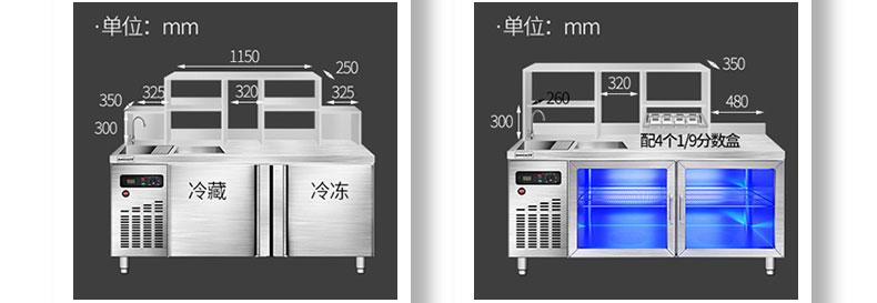 冷藏冷冻奶茶工作台。奶茶工作台配分数盒。