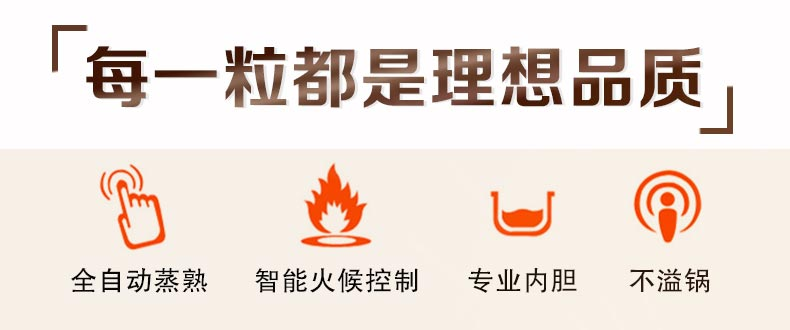 自动煮珍珠锅全自动蒸熟,智能火候控制,专业内胆不粘锅,都出的珍珠每一粒都是理想品质。