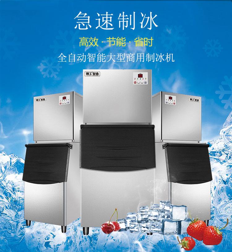 全自动智能大型商用制冰机