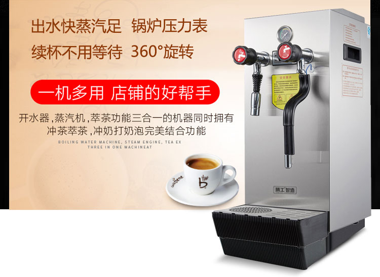 一机多用,店铺的好帮手,开水器,蒸汽机,萃茶功能三合一的机器同时拥有冲茶萃茶,冲奶打奶泡完美结合功能。